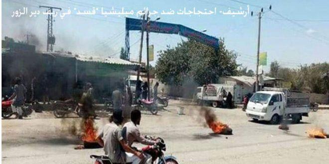 Боевики «Касад» похитили несколько мирных жителей поселка Аш-Шхейль